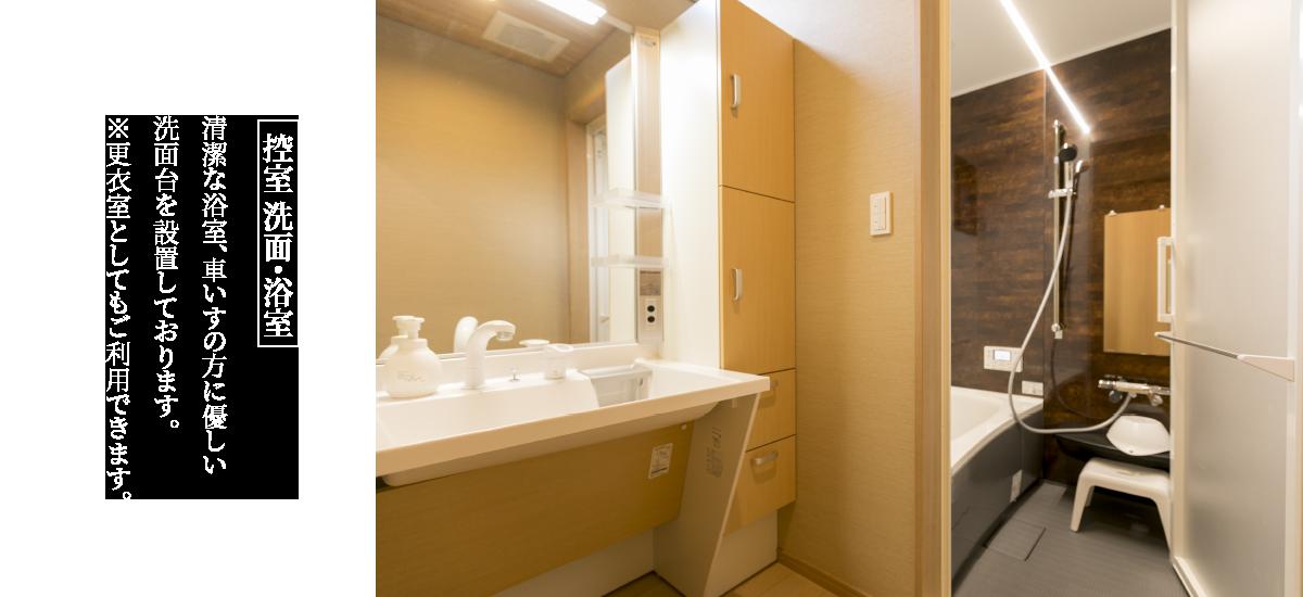控室 洗面 浴室