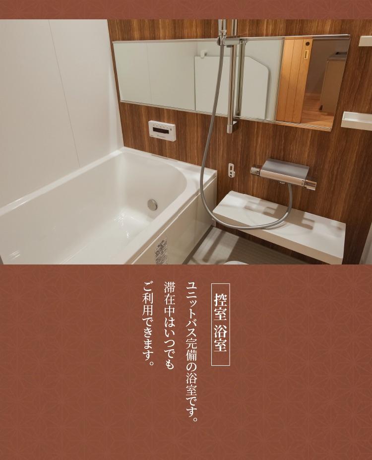 控室 浴室