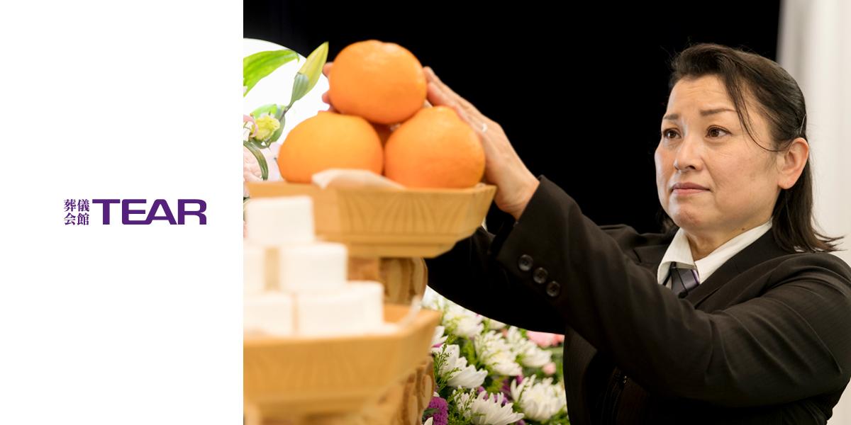 葬儀会館ティア